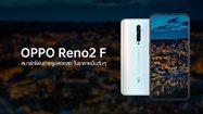 หลากหลายเหตุผลที่ทำให้ OPPO Reno2 F เป็นสมาร์ทโฟนที่ถ่ายรูปสวยที่สุด ในราคาหมื่นต้นๆ