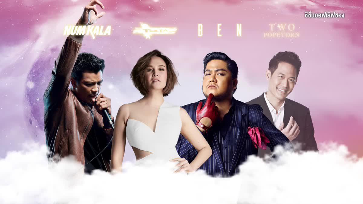 Season of Love Song Music Festival ครั้งที่ 9 Cloud 9 ความสุขต้องมนต์บนปุยเมฆก้อนที่เก้า