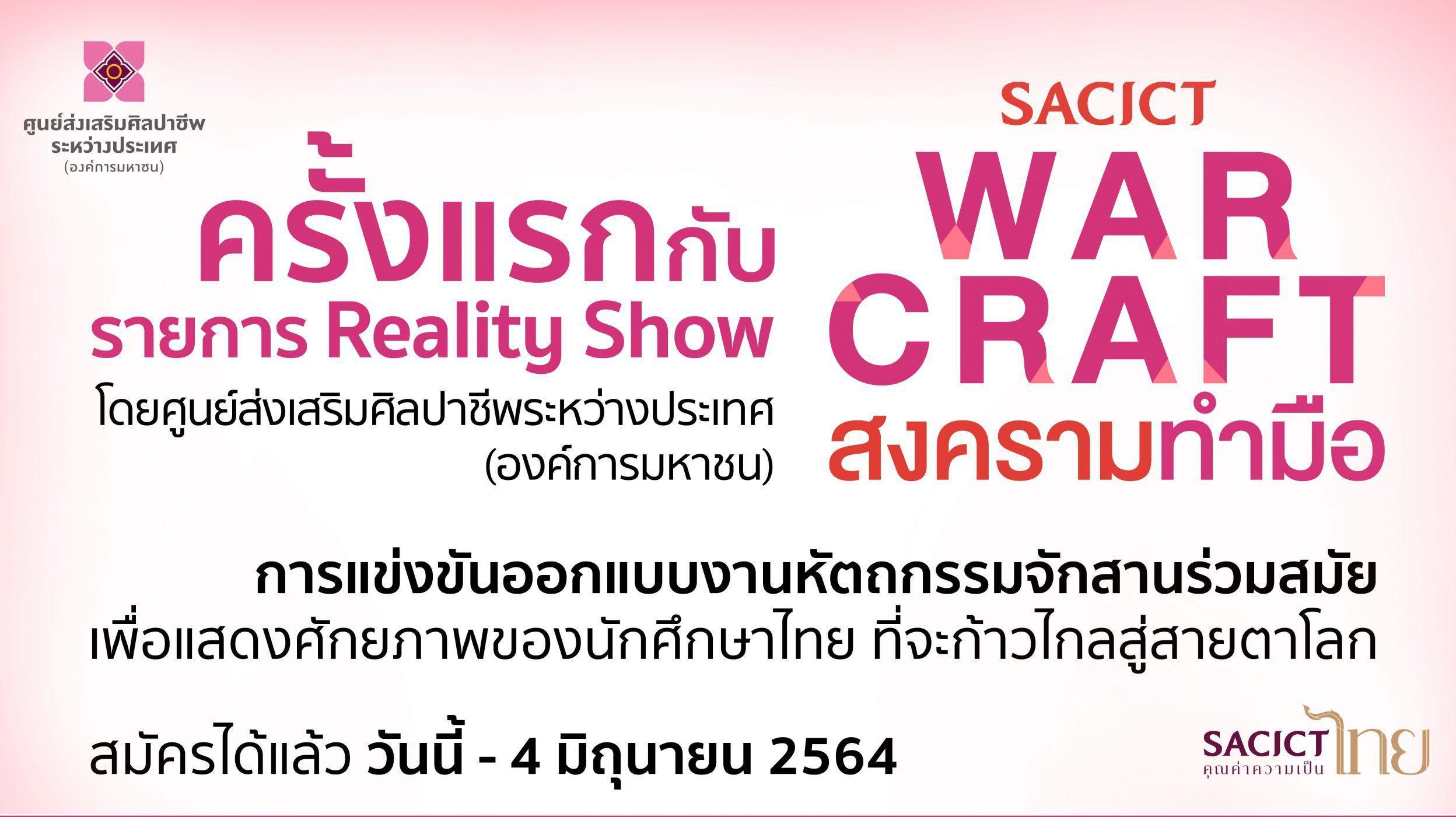 """ศูนย์ส่งเสริมศิลปาชีพระหว่างประเทศ (องค์การมหาชน)ชวนนิสิต นักศึกษา ร่วมแข่งขันรายการ Reality Show """"SACICT WAR CRAFT สงครามทำมือ"""""""