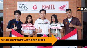 A.P. Honda ชวนวัยซ่า…กล้า Show Blood บริจาคโลหิต 1 ยูนิต ต่อชีวิตได้ถึง 3