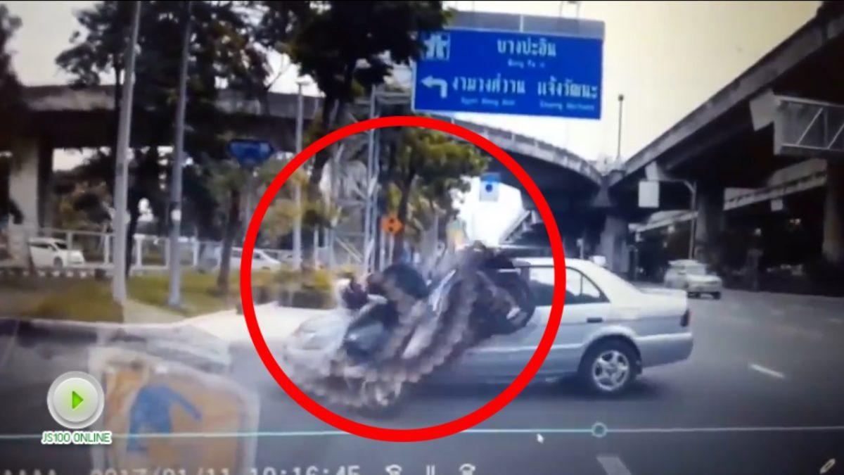 ชนกันอย่างจัง!! รถจักรยานยนตร์ชนรถเก๋ง (22-01-61)