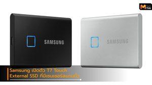 Samsung เปิดตัว External SSD T7 Touch ที่มีระบบแสกนลายนิ้วมือในตัว