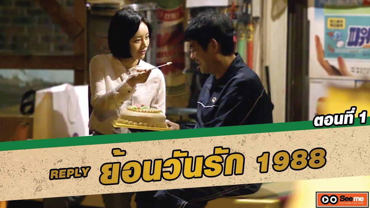 ย้อนวันรัก 1988 (Reply 1988) ตอนที่ 1 สุขสันต์วันเกิดลูกสาวของพ่อ [THAI SUB]