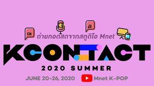 มหกรรมคอนเสิร์ต เค-คัลเจอร์ รูปแบบดิจิตัล ถ่ายทอดสดจากสตูดิโอ Mnet