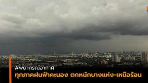 อุตุฯ เผยทุกภาคฝนฟ้าคะนอง ตกหนักบางแห่ง-เหนือยังคงร้อน
