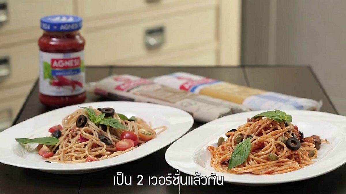 พาสต้าเพื่อสุขภาพ | EP.1 Sino Cooking Club