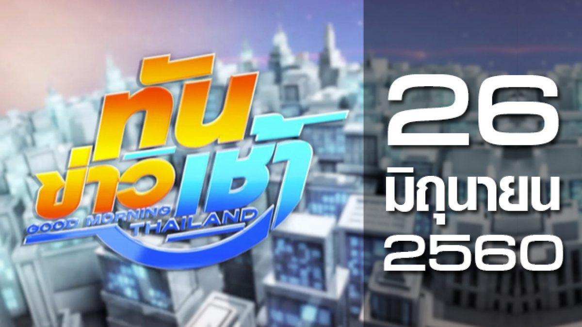 ทันข่าวเช้า Good Morning Thailand 26-06-60