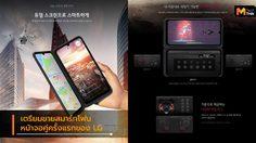 LG V50S ThinQ หน้าจอคู่ครั้งแรก ด้วยราคา 36,440 บาท