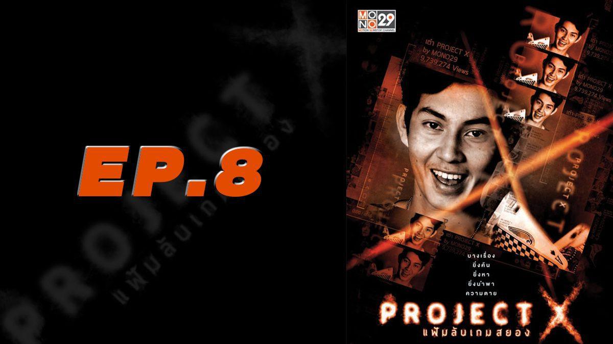 Project X แฟ้มลับเกมสยอง EP.8