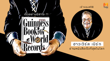 เร็วอย่างมีสาระ!! 'ฮาวเวิร์ด เบิร์ก' เจ้าของสถิติอ่านหนังสือเร็วที่สุดในโลก