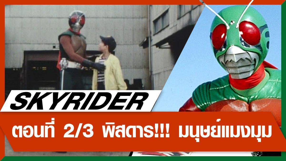 จ้าวเวหา สกายไรเดอร์ ตอนที่ 2 พิสดาร!!! มนุษย์แมงมุม [PART.3/3]