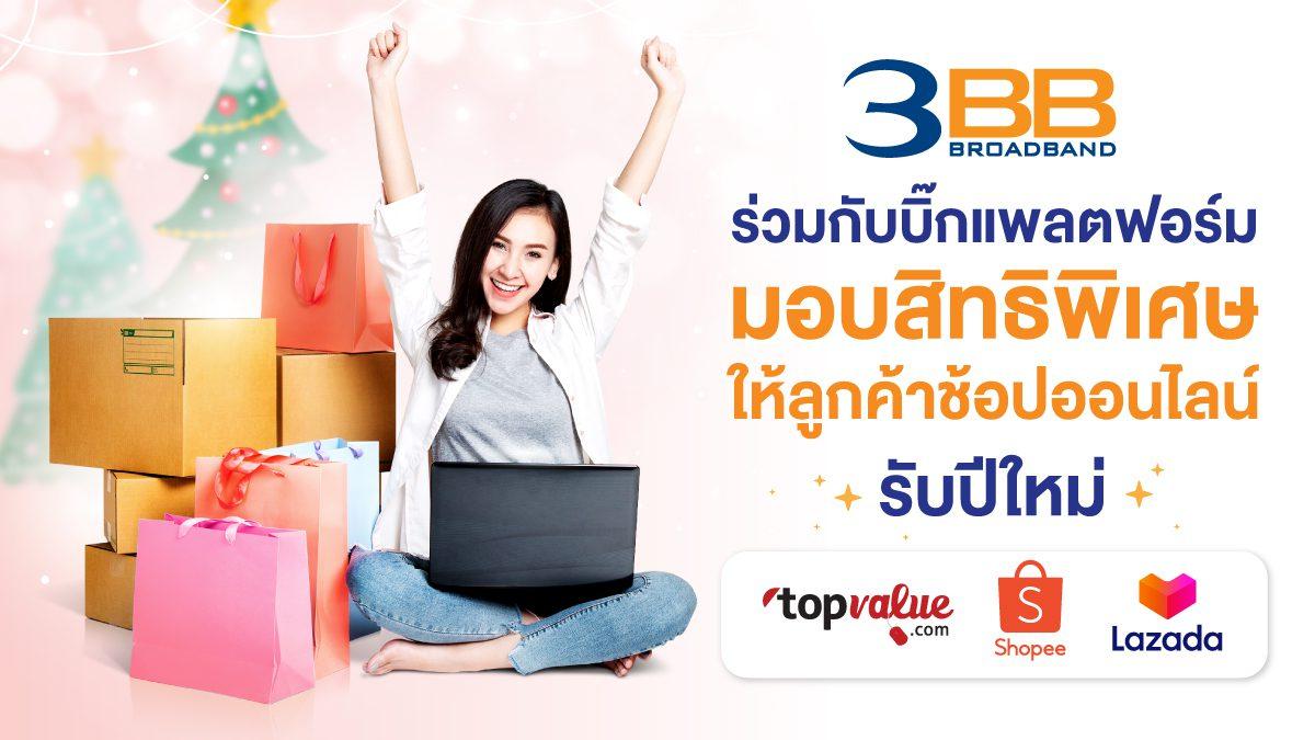 3BB ร่วมกับบิ๊กแพลตฟอร์ม มอบสิทธิพิเศษให้ลูกค้าช้อปออนไลน์รับปีใหม่