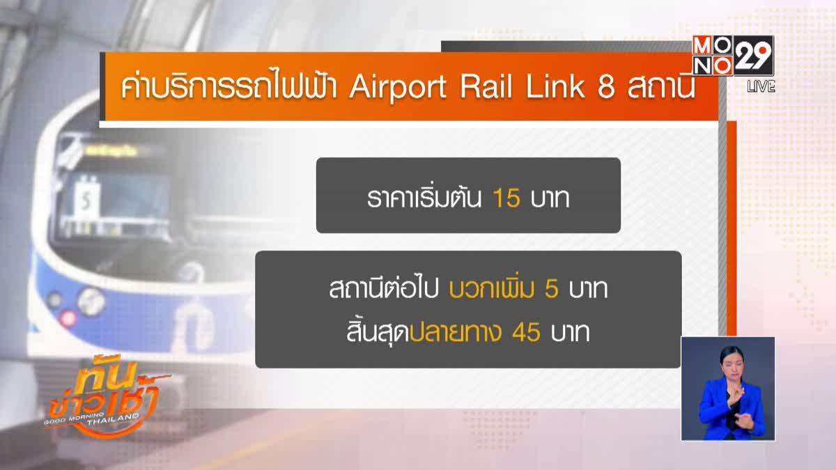 เปิดอัตราค่าโดยสารรถสาธารณะในไทย