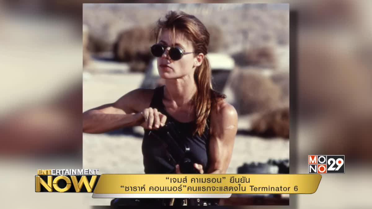 """""""เจมส์ คาเมรอน"""" ยืนยัน """"ซาราห์ คอนเนอร์"""" คนแรกจะแสดงใน Terminator 6"""