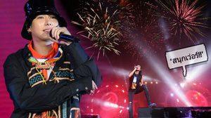 Big Mountain Music Festival 9 เทศกาลดนตรีครบทุกรสได้มันส์เว่อร์มาก!!