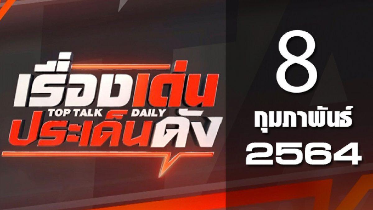 เรื่องเด่นประเด็นดัง Top Talk Daily 08-02-64