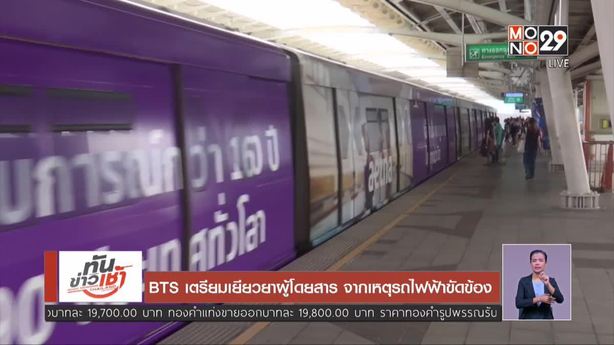 BTS เตรียมเยียวยาผู้โดยสาร จากเหตุรถไฟฟ้าขัดข้อง