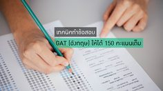รวมเทคนิค ทำข้อสอบ GAT พาร์ทภาษาอังกฤษ ยังไงให้ได้ 150 คะแนนเต็ม