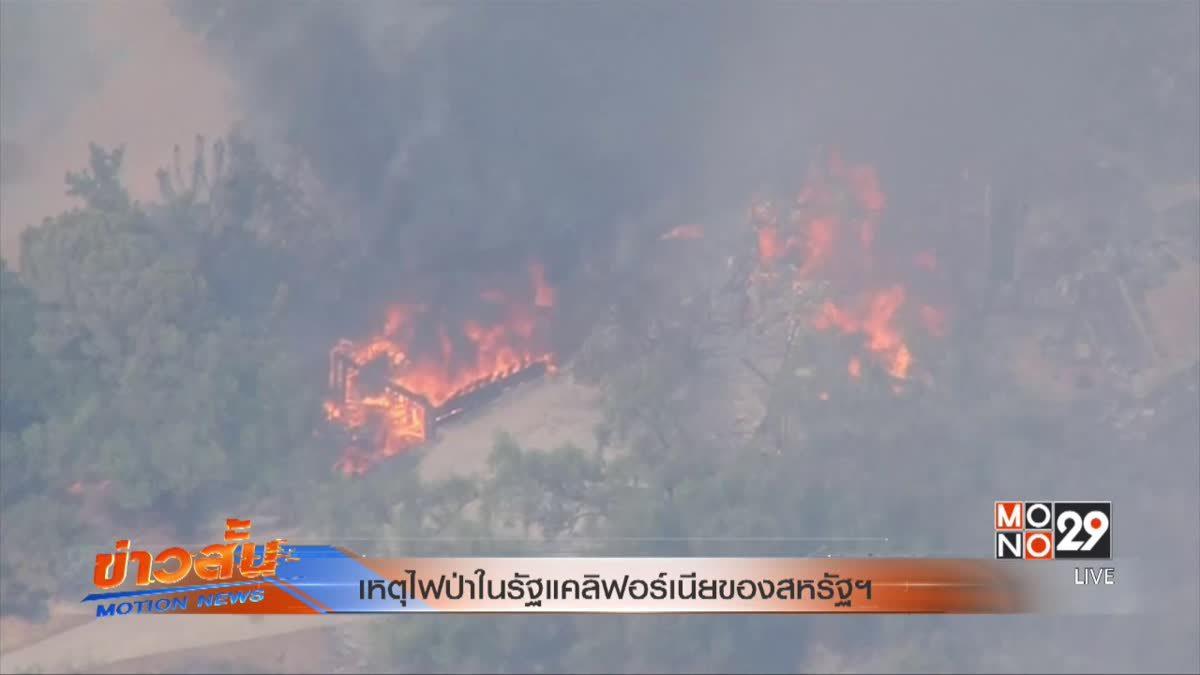 เหตุไฟป่าในรัฐแคลิฟอร์เนีย ของสหรัฐฯ