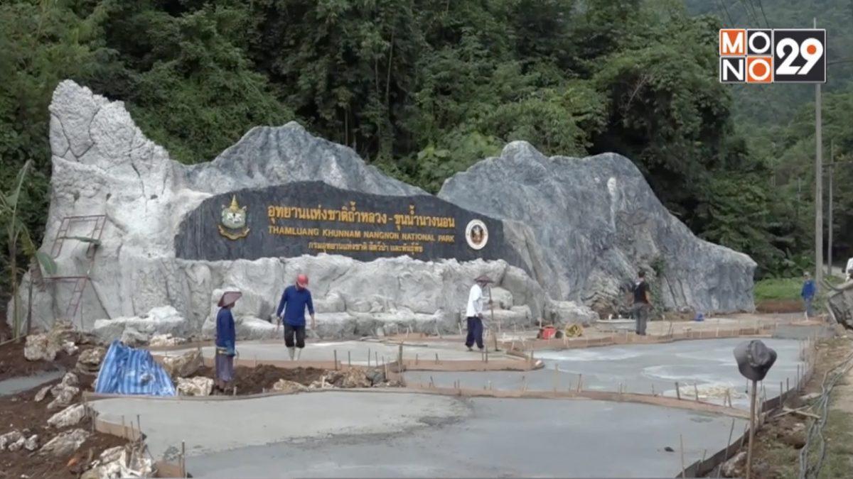 พัฒนาถ้ำหลวงฯ เตรียมรับนักท่องเที่ยวช่วงไฮซีซั่น