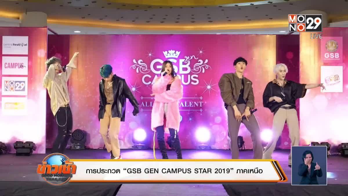 """การประกวด """"GSB GEN CAMPUS STAR 2019"""" ภาคเหนือ"""