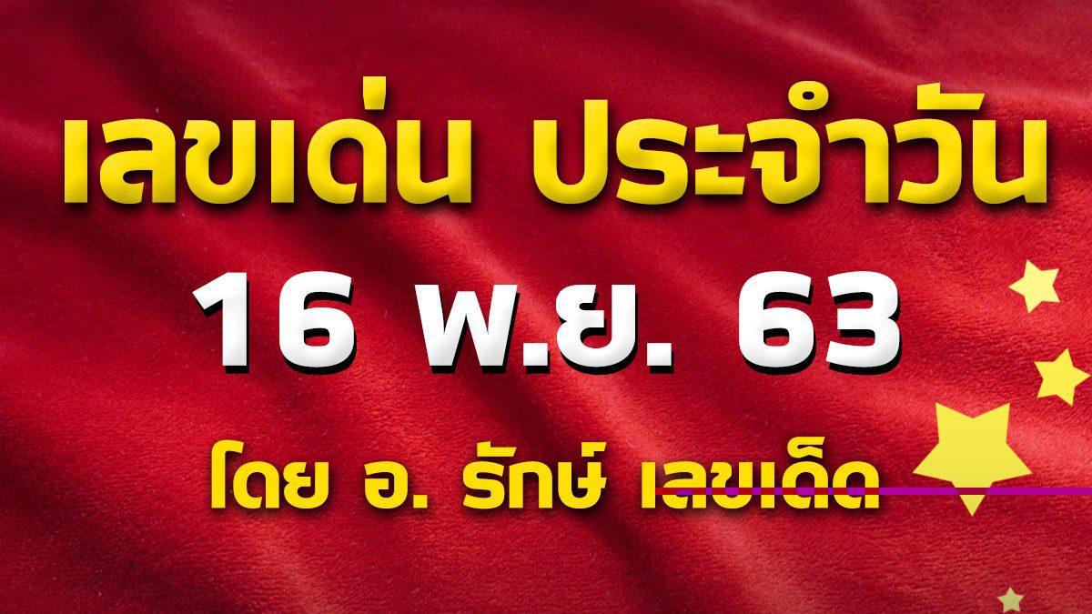 เลขเด่นประจำวันที่ 16 พ.ย. 63 กับ อ.รักษ์ เลขเด็ด #ฮานอย