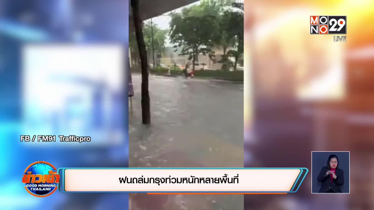ฝนถล่มกรุงท่วมหนักหลายพื้นที่