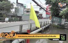 เทศบาลนครราชสีมาปักธงเหลืองเตือนน้ำล้นตลิ่ง