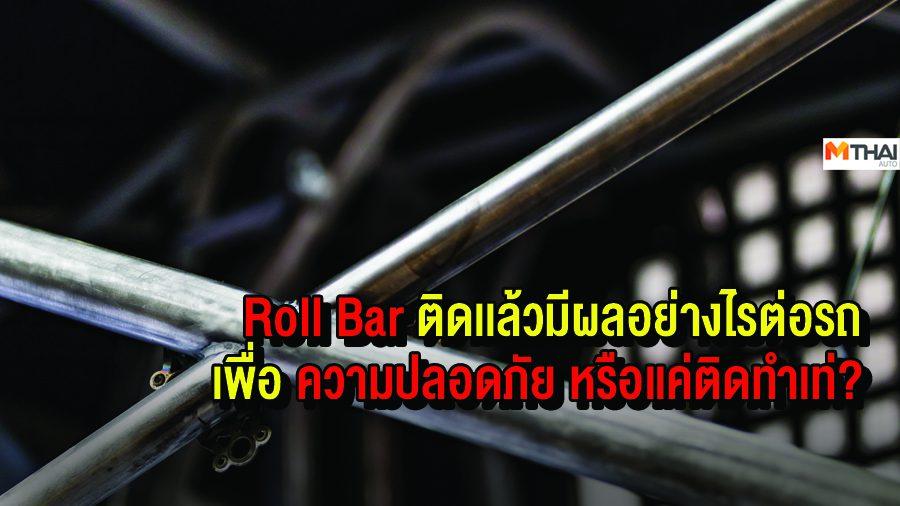 Roll Bar ติดเเล้วมีผลอย่างไรต่อรถ เพื่อความปลอดภัย หรือเเค่ติดทำเท่?