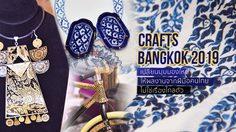 เสพงานคราฟต์ ฝีมือคนไทย แฟชั่นร่วมสมัยยุค 4.0 ใน Crafts Bangkok 2019