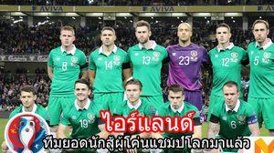 """แนะนำ24ทีม ยูโร2016 กลุ่มE – ไอร์แลนด์ """"ทีมยอดนักสู้ผู้โค่นแชมป์โลกมาแล้ว"""""""