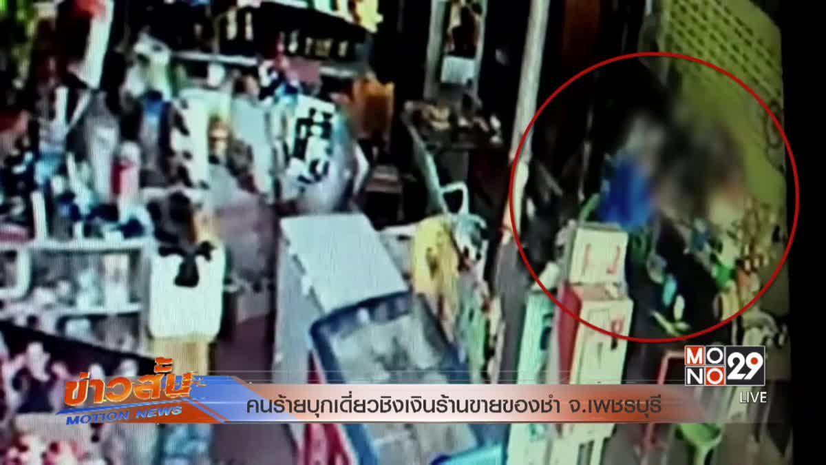 คนร้ายบุกเดี่ยวชิงเงินร้านขายของชำ จ.เพชรบุรี