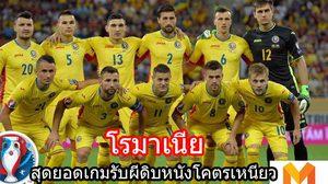 """แนะนำ24ทีม ยูโร2016 กลุ่มA – โรมาเนีย """"สุดยอดเกมรับผีดิบโคตรหนังเหนียว"""""""