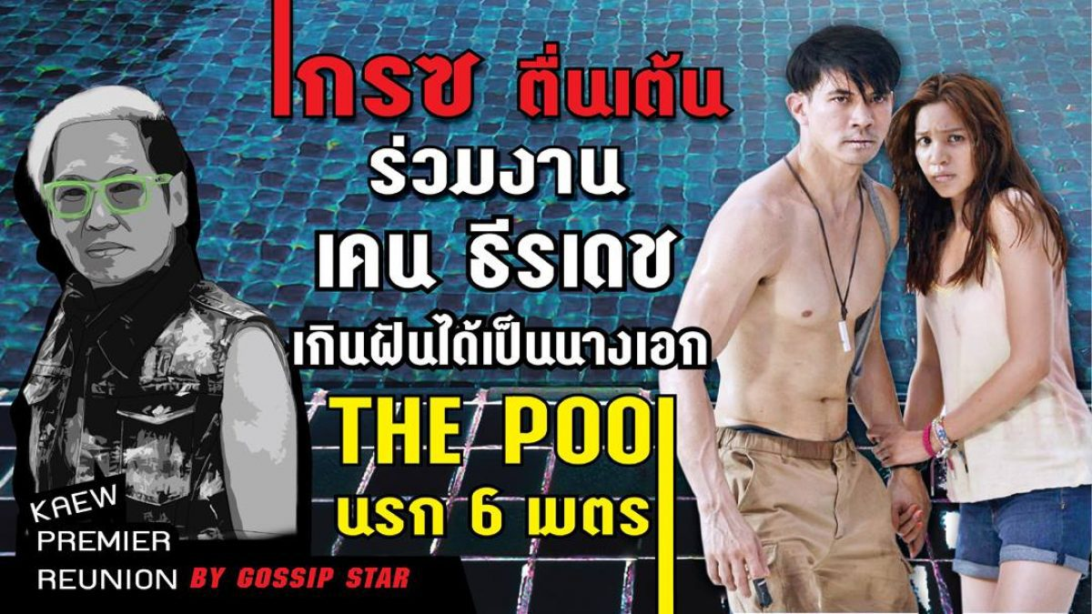 เกรซ ตื่นเต้นร่วมงานเคน ธีรเดช เกินฝันได้เป็นนางเอก The Pool นรก 6 เมตร