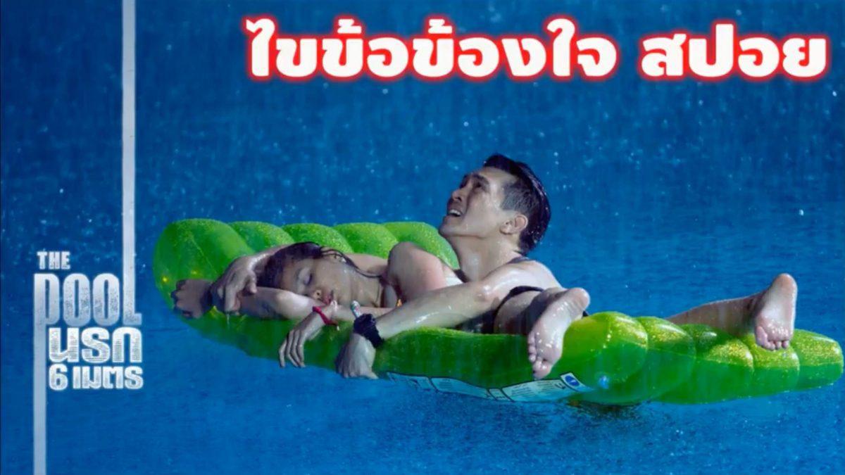 ไขข้อข้องใจ สปอย The Pool นรก 6 เมตร
