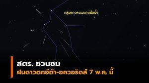 สดร. ชวนชมฝนดาวตกอีต้า-อควอริดส์ 7 พ.ค. นี้