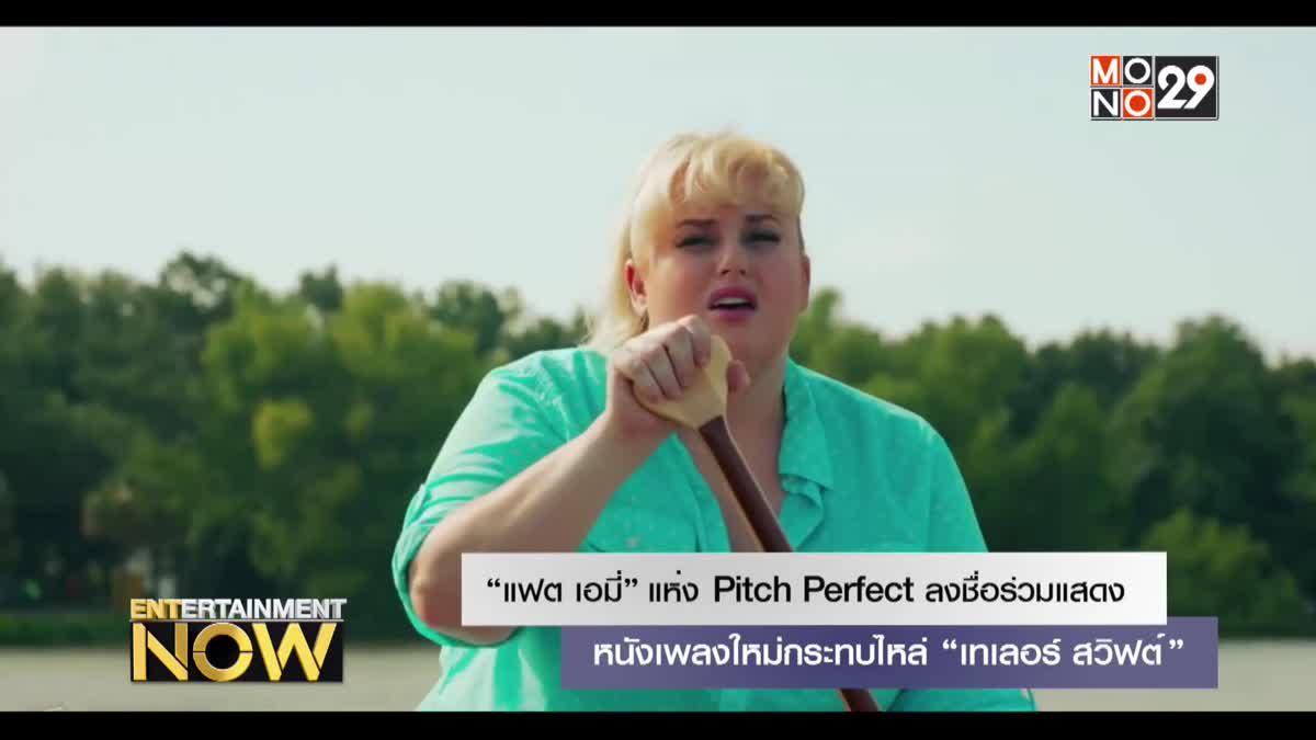 """""""แฟต เอมี่"""" แห่ง Pitch Perfect ลงชื่อร่วมแสดงหนังเพลงใหม่กระทบไหล่ """"เทเลอร์ สวิฟต์"""""""