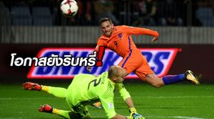 ผลบอล : ลุ้นปาฏิหาริย์นัดสุดท้าย!! ฮอลแลนด์ รัวสองเม็ดท้ายเกม บุกต้อน เบลารุส 3-1