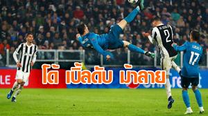 ผลบอล ยูเวนตุส vs เรอัล มาดริด!! เจ็ทโด้ โชว์โอเวอร์เฮดคิกเบิ้ลดับ ม้าลาย ยับคาบ้าน 3-0