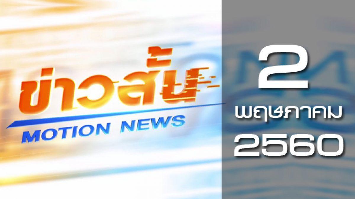 ข่าวสั้น Motion News Break 2 02-05-60