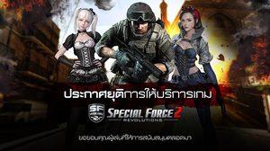 ไปอีกหนึ่ง Special Force 2 ประกาศยุติการให้บริการ ปิดตำนานเรียบร้อย
