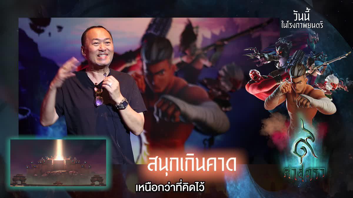 คนดังทั่วฟ้าเมืองไทยการันตี ๙ ศาสตรา แอนิเมชั่นฝีมือคนไทยที่คนไทยไม่ควรพลาด