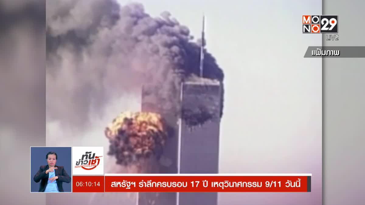 สหรัฐฯ รำลึกครบรอบ 17 ปี เหตุวินาศกรรม 9/11 วันนี้