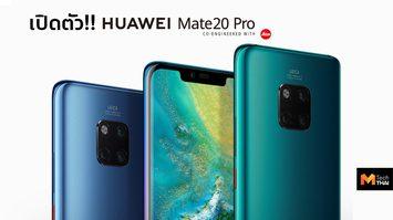 Huawei เปิดตัว Mate 20 และ Mate 20 Pro กล้อง 3 ตัว ระบบ AI ใหม่ อัจฉริยะสุดล้ำ