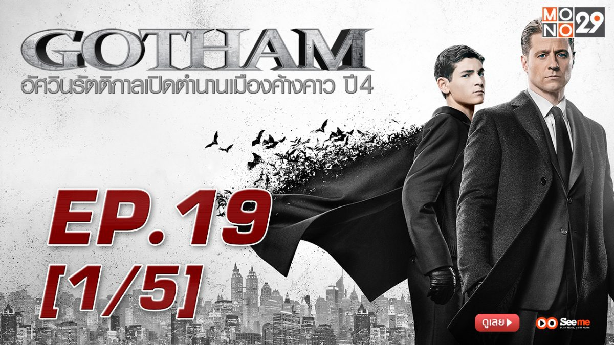 Gotham อัศวินรัตติกาลเปิดตํานานเมืองค้างคาว ปี 4 EP.19 [1/5]