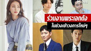 คิมจองฮวา เล่าความหลังที่ได้ร่วมงานพระเอกตัวท็อป กงยู – โซจีซบ – คังดงวอน และ โจอินซอง