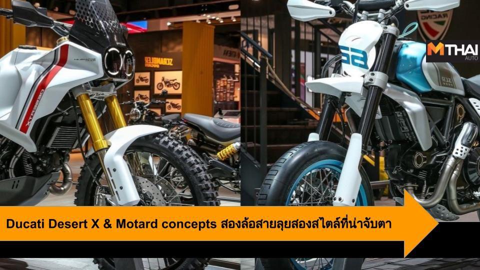 Ducati Desert X & Motard concepts สองล้อสายลุยสองสไตล์ที่น่าจับตา