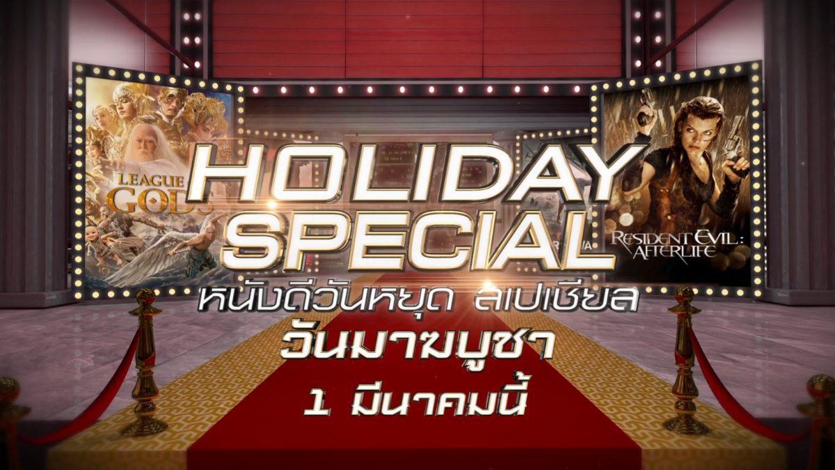 Holiday Special หนังดีวันหยุด สเปเชียล วันมาฆบูชา