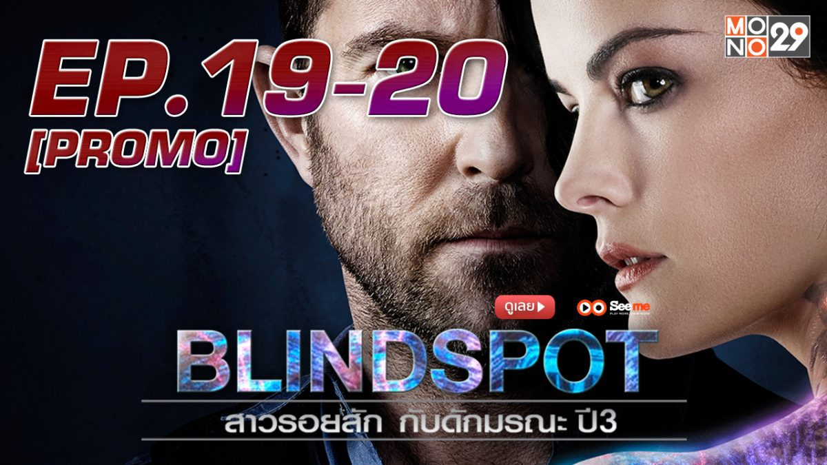 Blindspot สาวรอยสัก กับดักมรณะ ปี3 EP.19-20 [PROMO]
