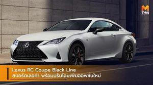 Lexus RC Coupe Black Line สปอร์ตเลอค่า พร้อมปรับโฉมเพิ่มออพชั่นใหม่